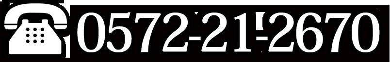 0572-21-2670