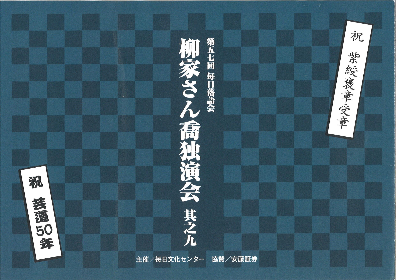 2017年10月7日 柳家さん喬 独演会