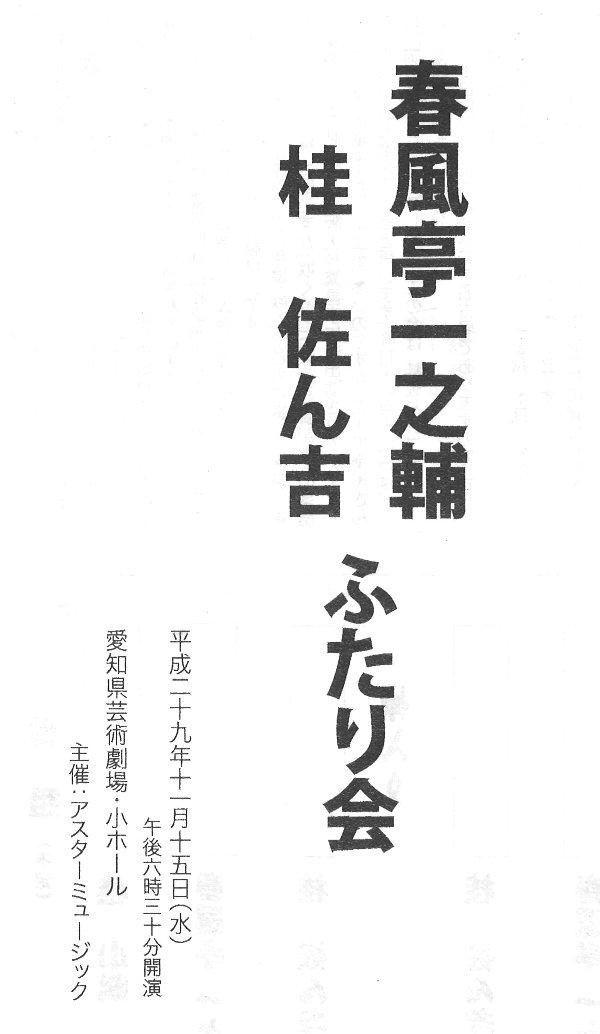 2017年11月15日 春風亭一之輔・桂さん吉 ふたり会