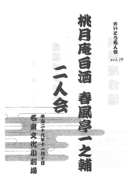 2017年11月10日 桃月庵白酒 春風亭一之輔 二人会
