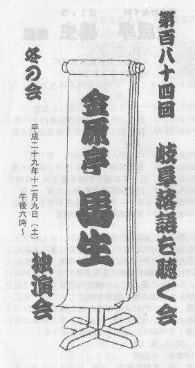 2017年12月9日 金原亭馬生 独演会