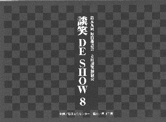 """2017年12月8日 """"談笑 DE SHOW 8""""立川談笑独演会"""