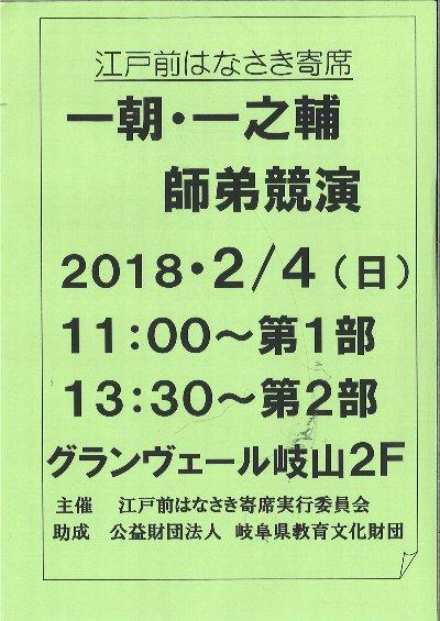 2018年2月4日  春風亭一朝・一之輔師弟競演