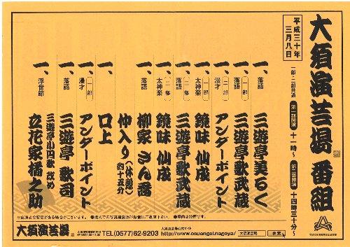 2018年3月8日 二代目立花家橘之助 襲名披露興行