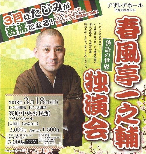 3月18日 「春風亭一之輔 独演会」