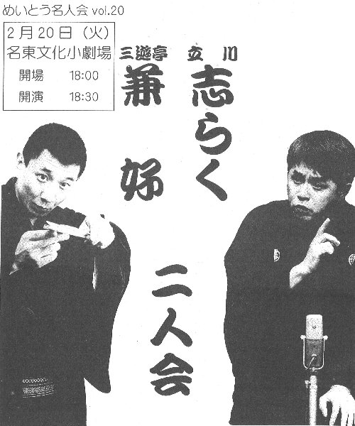 2018年2月20日 立川志らく・三遊亭兼好 二人会