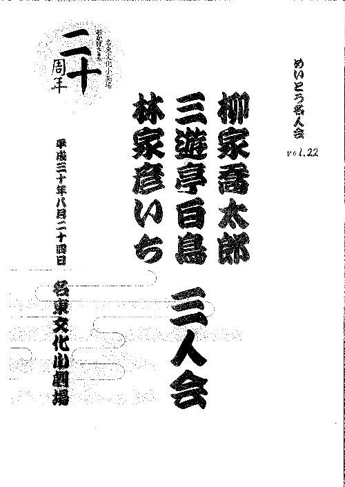 2018年8月24日 めいとう名人会『林家彦いち・柳家喬太郎・三遊亭白鳥 三人会』