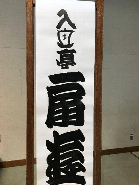 2018年9月16日 入船亭扇遊独演会