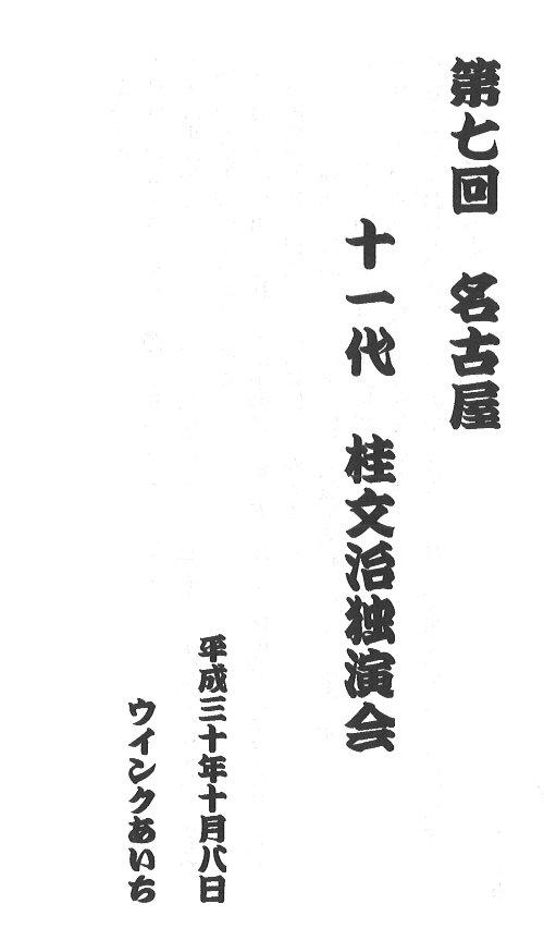 2018年10月8日「十一代桂文治独演会」