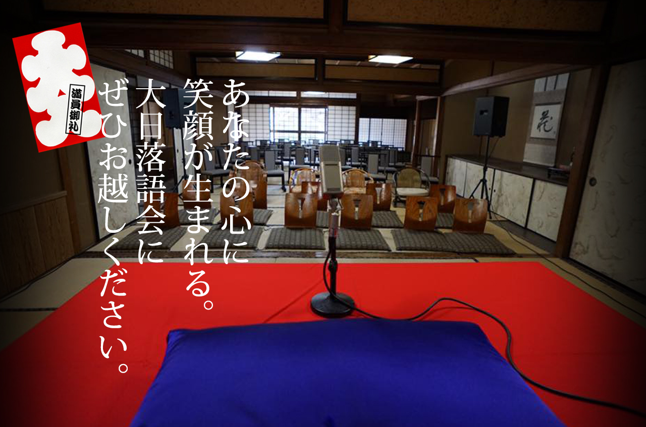 大日落語会ホームページ